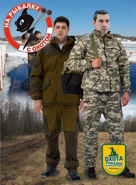 Одежда для охоты рыбалки, туризма