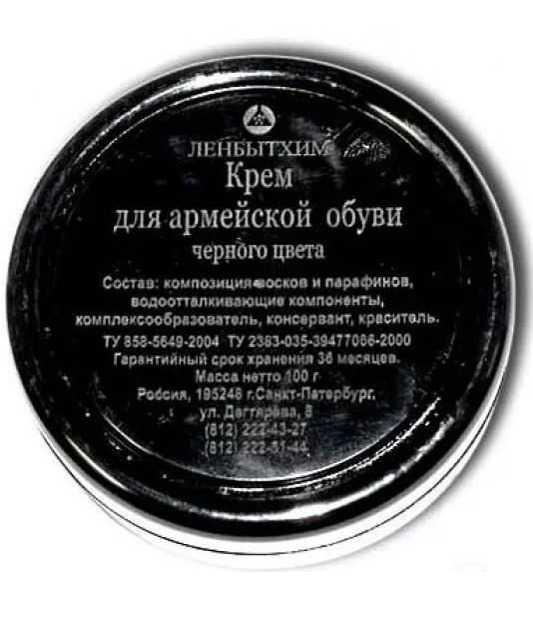 добуви Армейский черн - Крем д/обуви Армейский (черн.)