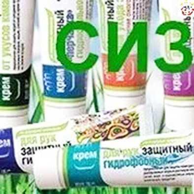 Средства индивидуальной защиты кожи