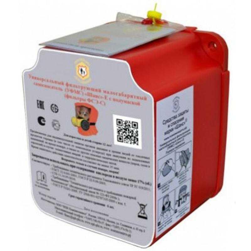 157672596 konteiner - УФМС «ШАНС» -Е с полумаской (усиленная модель) в футляре-контейнере для хранения
