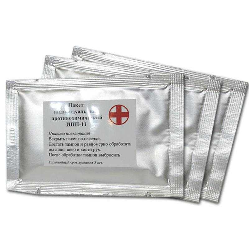 803dd723e059370718dea0574cbd3ab6 - Индивидуальный противохимический пакет ИПП-11