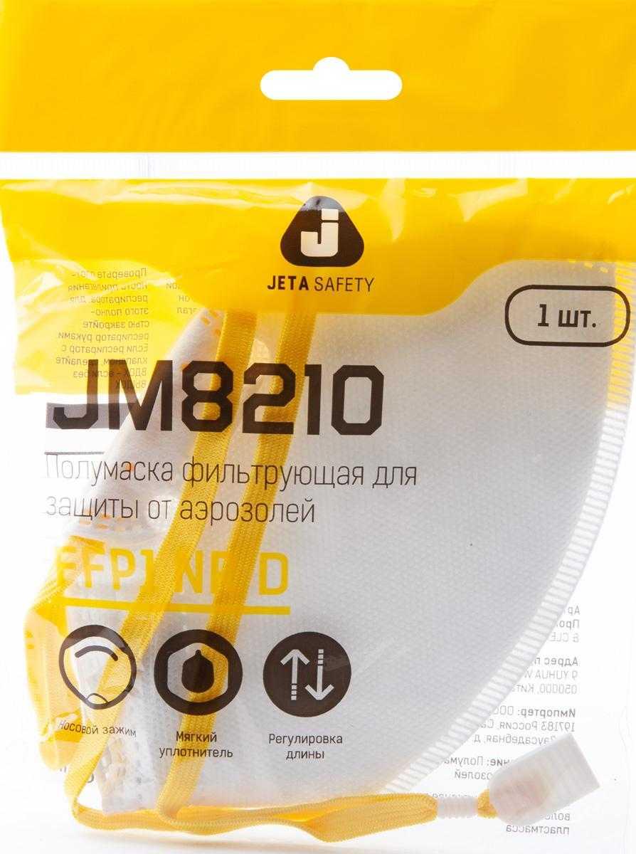js JM8210 bag - Полумаска фильтрующая лепесткового типа в инд.упак.JM8210