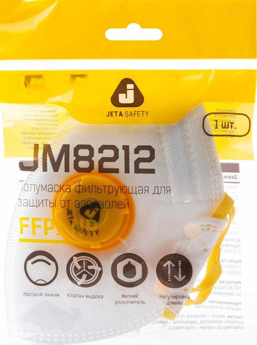 js JM8212 bag - Полумаска одноразовая фильтрующая лепесткового типа,  c клапаном выдоха, в инд.упак.JM8212