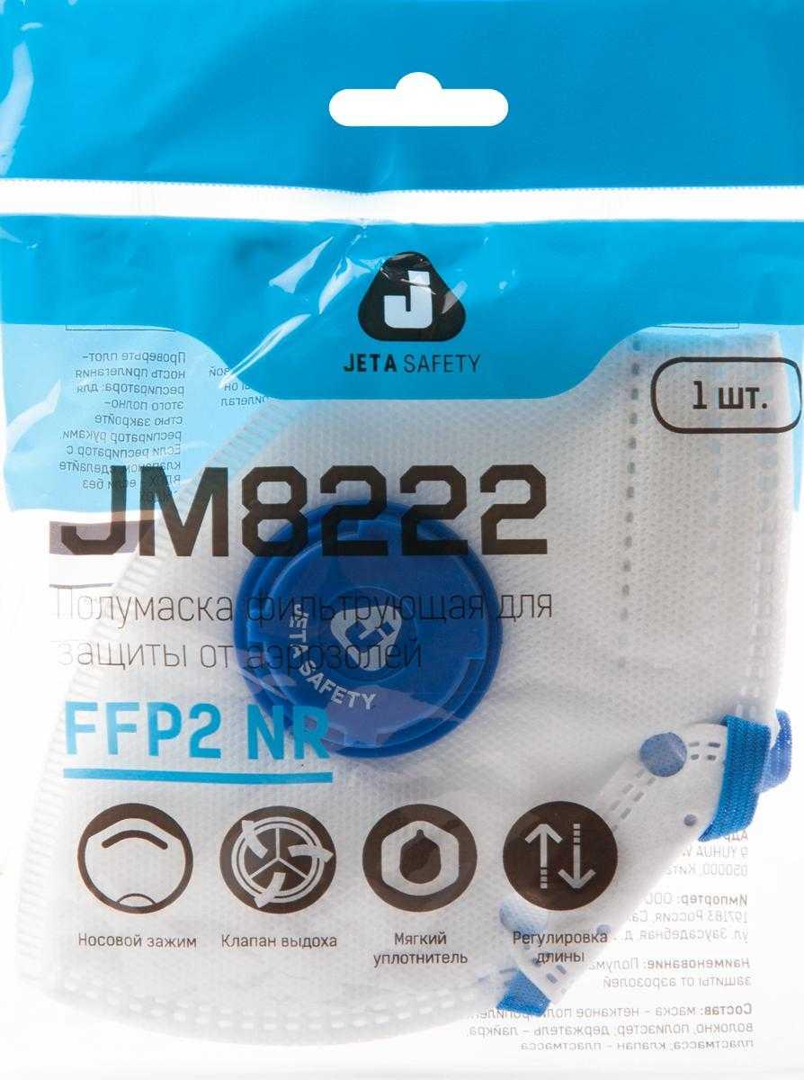 js JM8222 bag - Полумаска лепесткового типа с клапаном выдоха в инд.упак.JM8222