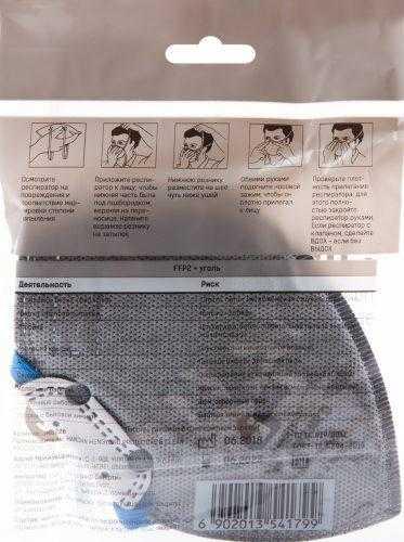 js JM8226 back bag 373x500 - Полумаска лепесткового типа с клапаном выдоха и угольным фильтром в инд.упак.JM8226