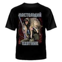 ОХОТНИК 3 250x250 - ФУТБОЛКА №958 НАСТОЯЩИЙ ОХОТНИК-3